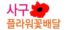 사구플라워꽃배달